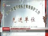 《云南新闻联播》 20180509