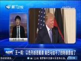 """中东乱局 因""""核""""再生变?! 两岸直航 2018.5.9 - 厦门卫视 00:29:42"""