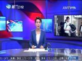 两岸新新闻 2018.5.11 - 厦门卫视 00:27:10
