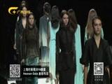 《时尚中国》 20180512