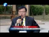 《对话中原》 20180513 濮阳:打造世界华人精神家园