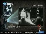 奇幻博物馆 听得到的历史 闽南通 2018.05.12 - 厦门卫视 00:24:57