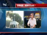 思明政协讲谈:智慧城管,离我们还远吗? TV透 2018.5.13 - 厦门电视台 00:25:01