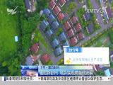 厦视新闻 2018.05.14 - 厦门电视台 00:23:41