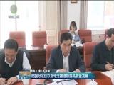 《青海新闻联播》 20180514
