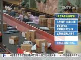 午间新闻广场 2018.5.14 - 厦门电视台 00:20:21