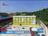 《贵州新闻联播》 20180514