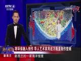 新西兰华人艺术家用近万瓶盖制作壁画 [华人世界 2018.05.14 - 中央电视台 00:01:05