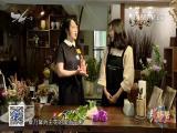 辣妈帮 2018.05.11 - 厦门电视台 00:20:14