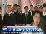 两岸新新闻 2018.05.16 - 厦门卫视 00:27:13