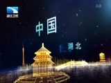 《长江新闻号》 20180515