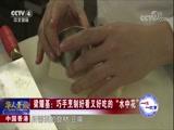 """香港:巧手烹制好看又好吃的""""水中花"""" 00:03:09"""