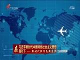 《广东新闻联播》 20180516
