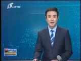 《山西新闻联播》 20180516