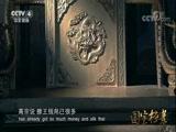 天下名楼——阆苑仙境滕王阁 国宝档案 2018.05.16 - 中央电视台 00:13:34