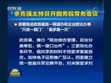 新聞聯播,歐陽夏丹,郭志堅,強軍目標,國務院常務會議,經濟運行,北南高級別會談,伊核協議