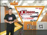 车前线 2018.05. 16 - 厦门电视台 00:18:19
