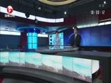 《安徽新闻联播》 20180517