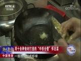 """[华人世界]一味一故事 中国香港 用十余种食材打造的""""中西合璧""""怀旧菜"""