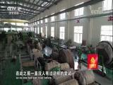 《小微看台州》(5)向污染宣战 走遍中国 2018.05.19 - 中央电视台 00:25:24