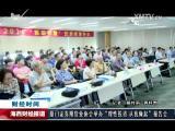 海西财经报道 2018.05. 17 - 厦门电视台 00:09:56