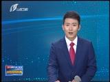 《山西新闻联播》 20180518