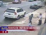 [华人世界]美国 喷水枪对决步枪 费城华裔店家与劫匪对抗受重伤