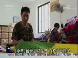 中国制造抢抓世界杯商机[聚焦三农视频]