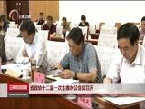 《云南新闻联播》 20180519