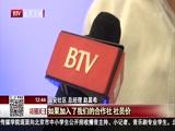 """[特别关注-北京]邻里节拉近邻居距离 打造线上线下一体的""""新零售""""体系"""