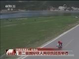 [视频]【云南香格里拉】第二届国际铁人两项挑战赛举行
