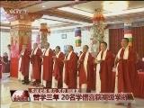 """[视频]藏传佛教""""拓然巴""""高级学衔授予"""