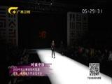 《时尚中国》 20180520