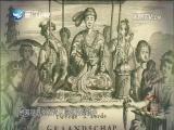 奇幻博物馆 闽南通 2018.05.19 - 厦门电视台 00:24:03