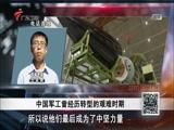 《全球零距离》 20180520 大国起飞!中国20系列战机聚齐