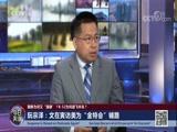 """《今日关注》 20180520 朝鲜为何又""""强硬""""?B-52为何避飞半岛?"""