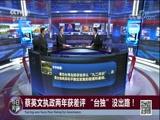 """[今日关注]国台办再发警告 外媒:大陆打击""""台独""""有牌可打!"""