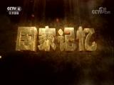 20180521 《新中国从这里走来》系列