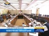 《西藏新闻联播》 20180521