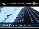 金融聚焦 2018.05.19 - 厦门电视台 00:10:17