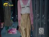 《时尚中国》 20180521