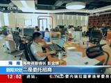 """[新闻30分]海南启动自贸区""""大招商"""""""