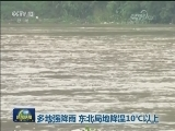 [视频]多地强降雨 东北局地降温10℃以上