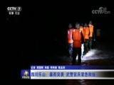 [军事报道]四川乐山:暴雨突袭 武警官兵紧急救援