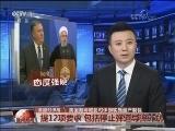 [视频]美国务卿威胁对伊朗实施最严厉制裁