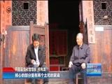 [贵州新闻联播]何先龙:让传统文化服务百姓