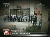 """[视频]【""""抢""""来的人才 拿什么留?】天津:政策出台24小时内申请人数超30万"""