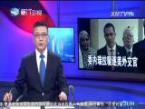 两岸新新闻 2018.5.23 - 厦门卫视 00:27:47