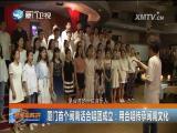 新闻斗阵讲 2018.5.23 - 厦门卫视 00:24:34