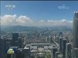 [视频]打好污染防治攻坚战:京津冀及全国空气质量持续改善